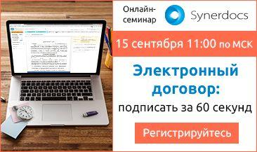 Как подписать договор за 60 секунд? Ответ 15 сентября на онлайн-семинаре Synerdocs