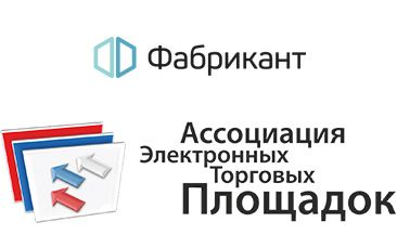 Внимание! АЭТП продолжает сотрудничество с ЭТП «Фабрикант»
