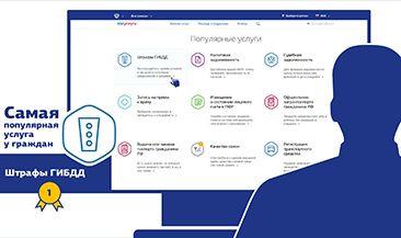 Услуга проверки штрафов ГИБДД — лидер по популярности среди пользователей Единого портала госуслуг