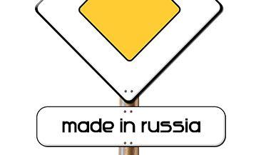 Правительство РФ установило приоритет российских товаров в сфере закупок