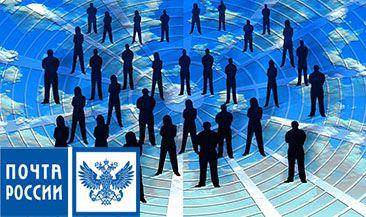 «Почта России» создаст для бизнеса систему идентификации клиентов