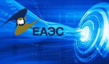 Цифровая платформа ЕАЭС будет создана с 2017 года