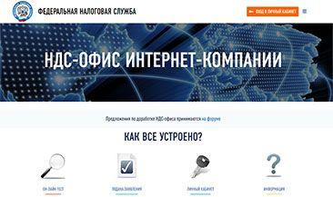 На сайте ФНС России запущена тестовая версия сервиса «НДС – офис иностранных интернет – компаний»
