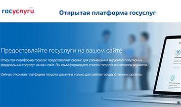 К сервису «Открытая платформа госуслуг» присоединятся интернет-порталы коммерческих компаний