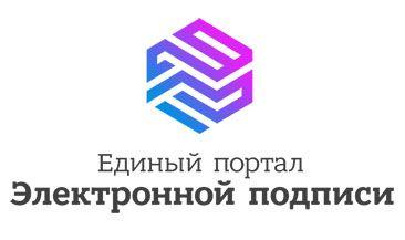Единый портал Электронной подписи получил документы о регистрации товарного знака