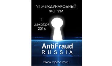 Международный форум AntiFraud Russia-2016