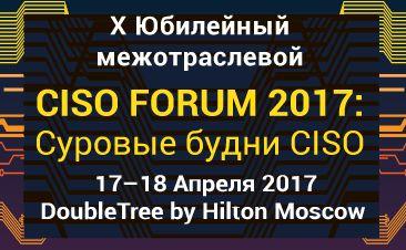 CISO FORUM 2017: Суровые будни CISO