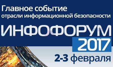 Большой национальный форум информационной безопасности «Инфофорум-2017»