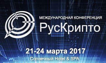 Идет формирование программы конференции «РусКрипто'2017»