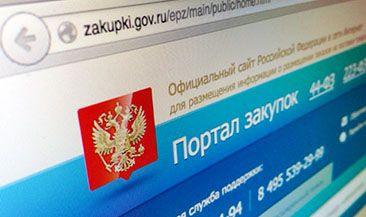 Реестр единственных поставщиков российских товаров должен появиться на сайте ЕИС госзакупок к 1 июля