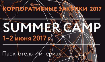 КОРПОРАТИВНЫЕ ЗАКУПКИ – 2017 SUMMER CAMP