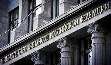 Минфин России берет под контроль систему госзакупок