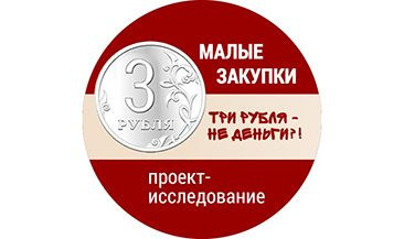 Малые закупки. Три рубля — не деньги?!