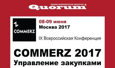 IX Всероссийская конференция УПРАВЛЕНИЕ ЗАКУПКАМИ – COMMERZ 2017