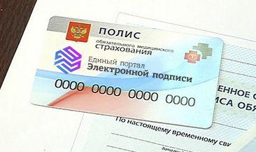 В регионах РФ введут новые полисы ОМС с отечественными чипами