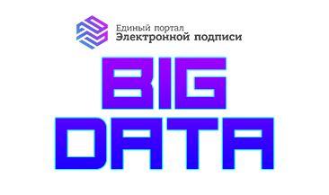 Big Data – cмертельный удар по обналу