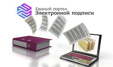Антон Мейнцер о проблемах и особенностях внедрения электронного документооборота