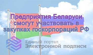 Предприятия Беларуси смогут участвовать в закупках госкорпораций РФ