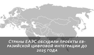 Страны ЕАЭС обсудили проекты евразийской цифровой интеграции до 2025 года