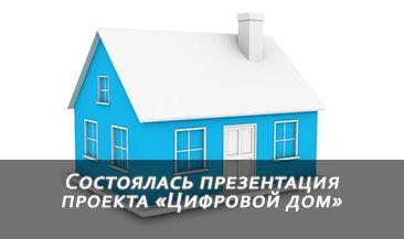 Состоялась презентация проекта «Цифровой дом»