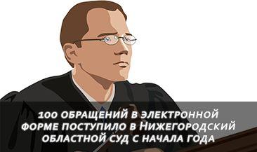 100 обращений в электронной форме поступило в Нижегородский областной суд с начала года