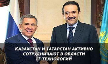 Казахстан и Татарстан активно сотрудничают в области IТ-технологий