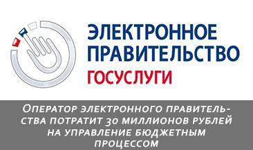 Оператор электронного правительства потратит 30 миллионов рублей на управление бюджетным процессом