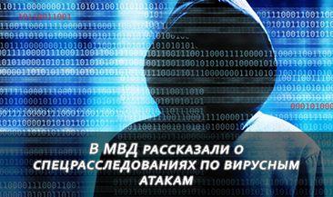 В МВД рассказали о спецрасследованиях по вирусным атакам