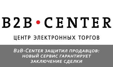 B2B-Center защитил продавцов: новый сервис гарантирует заключение сделки