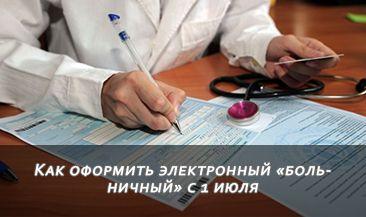 Как оформить электронный «больничный» с 1 июля