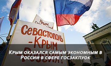 Крым оказался самым экономным в России в сфере госзакупок