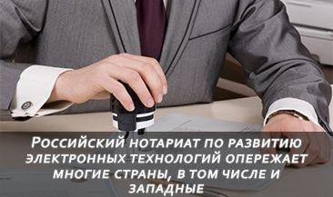 Российский нотариат по развитию электронных технологий опережает многие страны, в том числе и западные