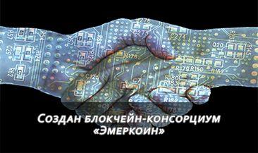 Создан блокчейн-консорциум «Эмеркоин»