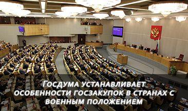 Госдума устанавливает особенности госзакупок в странах с военным положением