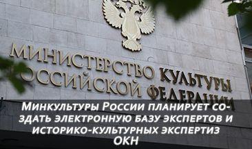 Минкультуры России планирует создать электронную базу экспертов и историко-культурных экспертиз ОКН