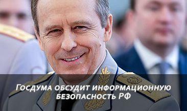 Госдума обсудит информационную безопасность РФ