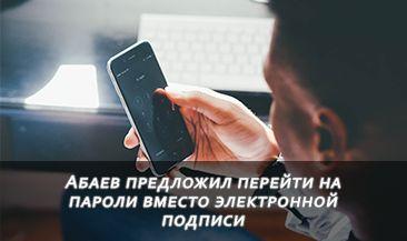 В Казахстане предложили перейти на пароли вместо электронной подписи