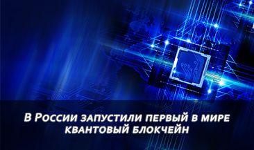 В России запустили первый в мире квантовый блокчейн
