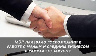 МЭР призвало госкомпании к работе с малым и средним бизнесом в рамках госзакупок