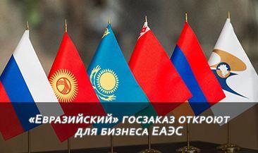 «Евразийский» госзаказ откроют для бизнеса ЕАЭС