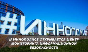 В Иннополисе открывается Центр мониторинга информационной безопасности
