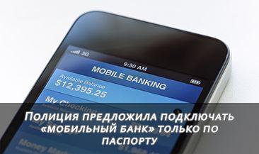 Полиция предложила подключать «мобильный банк» только по паспорту