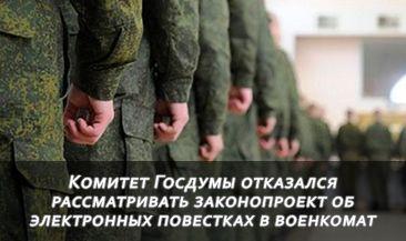 Комитет Госдумы отказался рассматривать законопроект об электронных повестках в военкомат