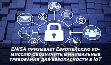 ENISA призывает Европейскую комиссию обозначить минимальные требования для безопасности в IoT