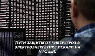 Пути защиты от киберугроз в электроэнергетике искали на НТС ЕЭС