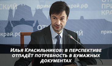Илья Красильников: в перспективе отпадёт потребность в бумажных документах
