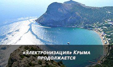 «Электронизация» Крыма продолжается