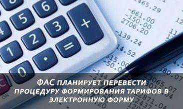 ФАС планирует перевести процедуру формирования тарифов в электронную форму