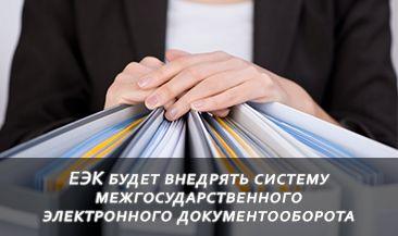 ЕЭК будет внедрять систему межгосударственного электронного документооборота