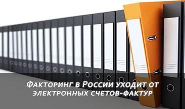Факторинг в России уходит от электронных счетов-фактур